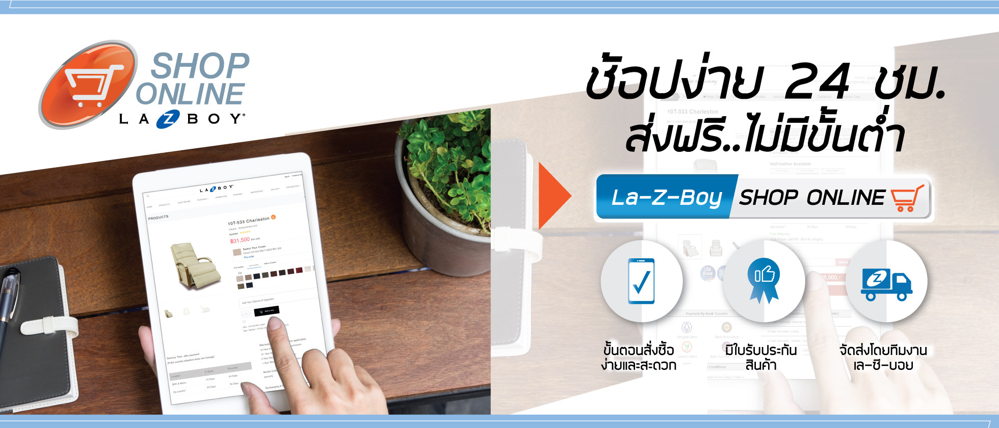 Shop Online - Save at Home