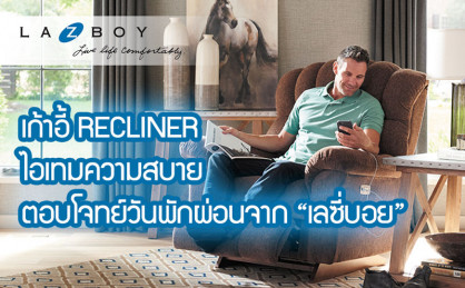 "Recliner, the comfort item on your relaxing days from ""La-Z-Boy"""