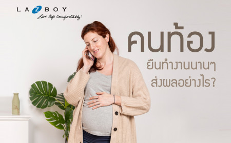 What is the effect of pregnant standing for a long time?