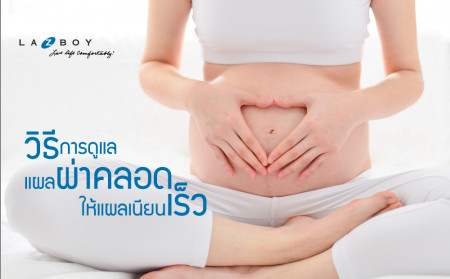 How to take care of the caesarean section to heal and smooth skin quickly ?