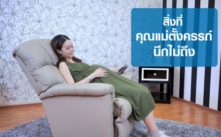 What pregnant people can't think of ?