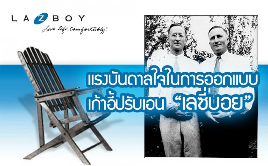 "Inspiration of designing ""La-Z-Boy"" recliners"