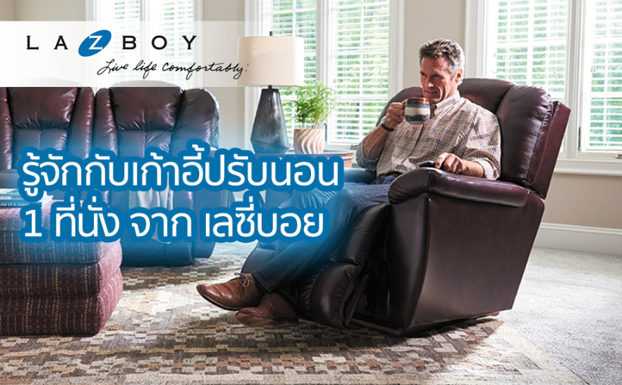 Get to know about 1-seater recliner from La-Z-Boy