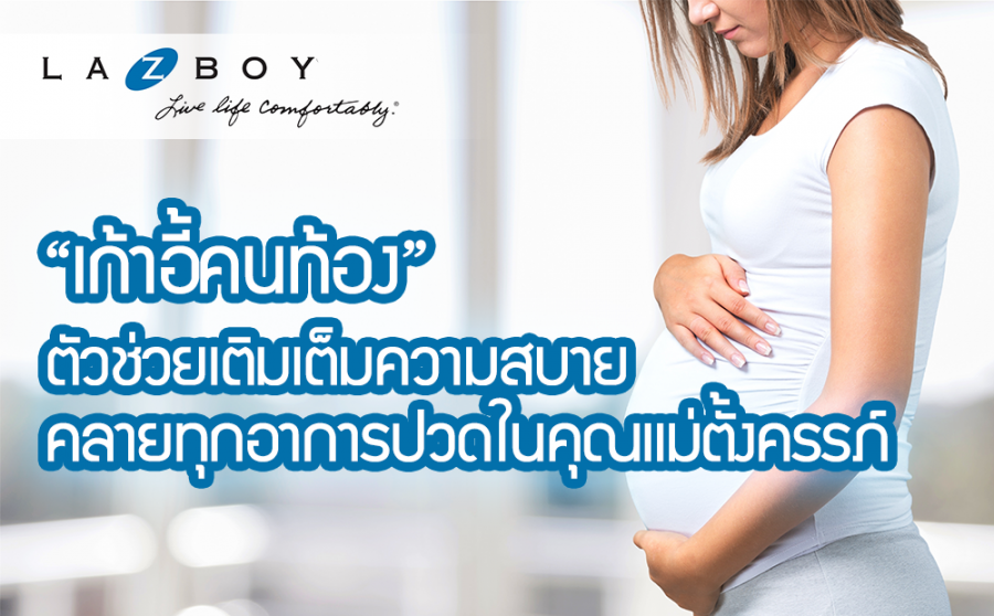 """""""Pregnancy Chair"""" Help to add comfort and relieve all the pain for pregnant mothers"""