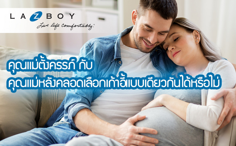 Can mothers use the same chair during pregnancy and after giving birth?
