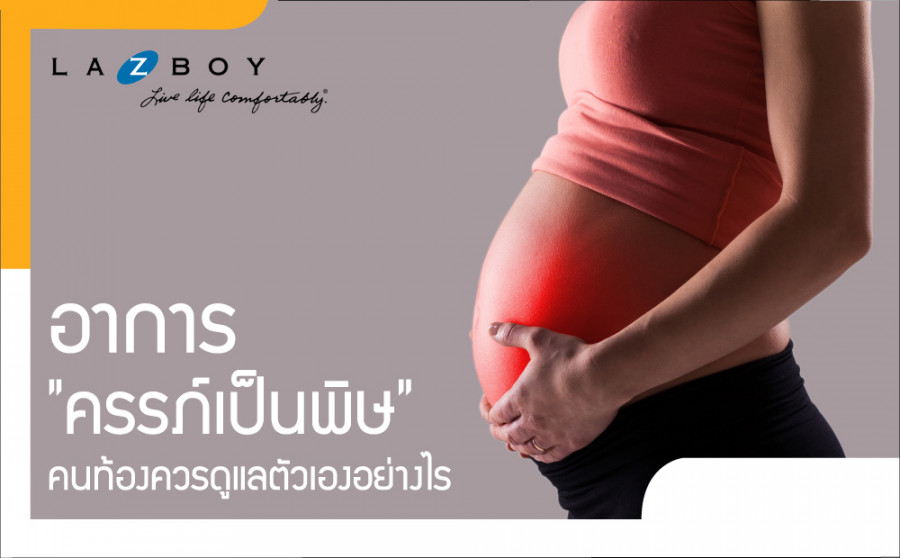 'Preeclampsia' how should pregnant women take care of themselves?