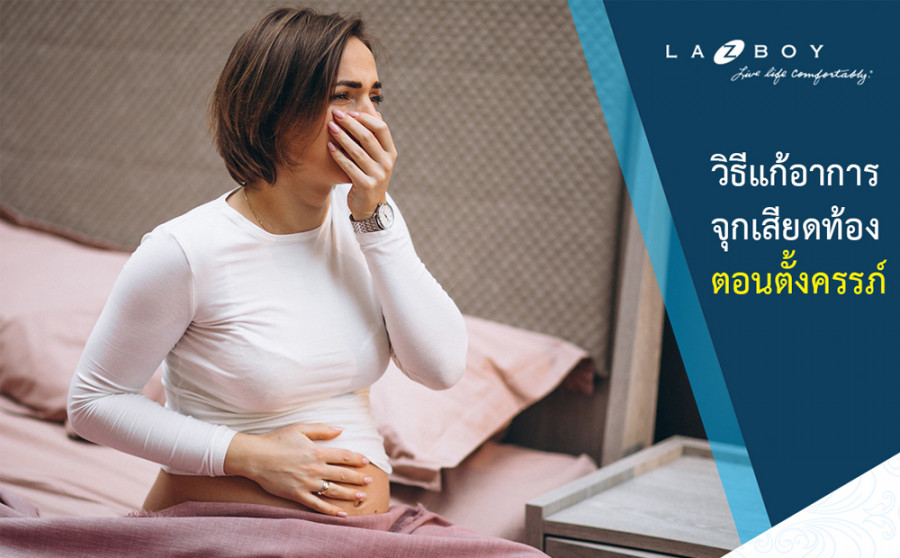 How to cure colic while pregnant ?